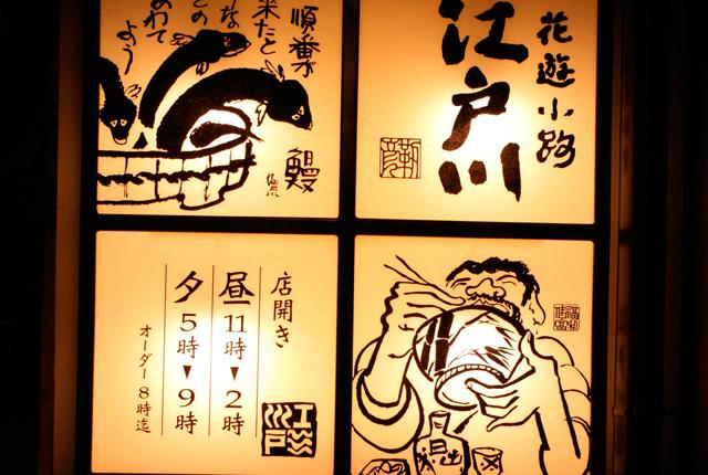 kyoto sign