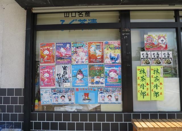Iwakuni cute posters